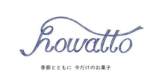 howatto(ほわっと)徳島のシフォンケーキとビスコッティ=旬の素材の焼き菓子専門店